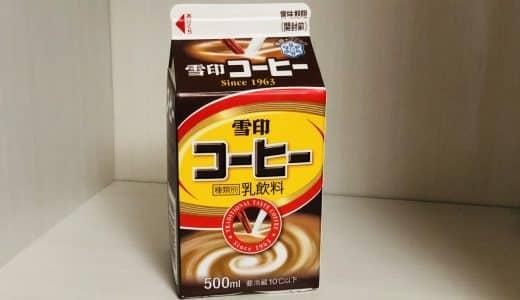 コーヒー牛乳の日に思い出すあの日のこと。人間万事塞翁が馬。