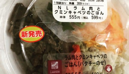 ナチュラルローソンの新商品「ラム肉とクミンキャベツのごはん」を食べてみた