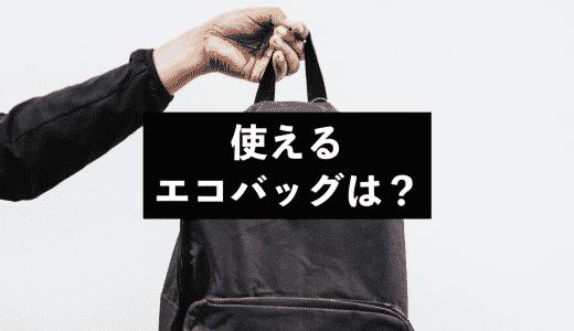 手のひらサイズ+コンパクト=ストレスフリー「使えるエコバッグ」の基準