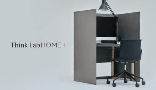 【わずか3秒。10cm】折りたためる自宅用ブース型ワークスペース「Think lab HOME+」でスマート書斎を実現できる