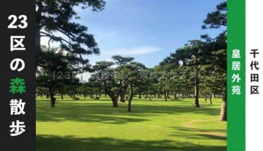 【東京23区の森散歩】皇居外苑:千代田区
