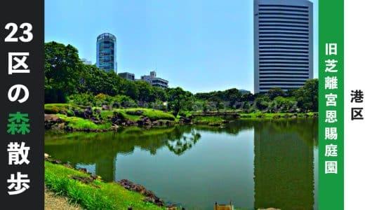 【東京23区の森散歩】旧芝離宮庭園:港区