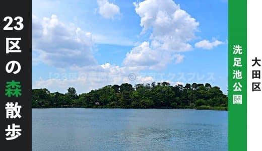 【23区の森散歩】洗足池公園:大田区
